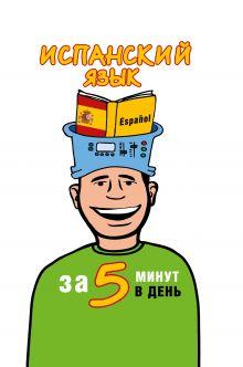 Кутумина О.А. - Испанский язык за 5 минут в день обложка книги
