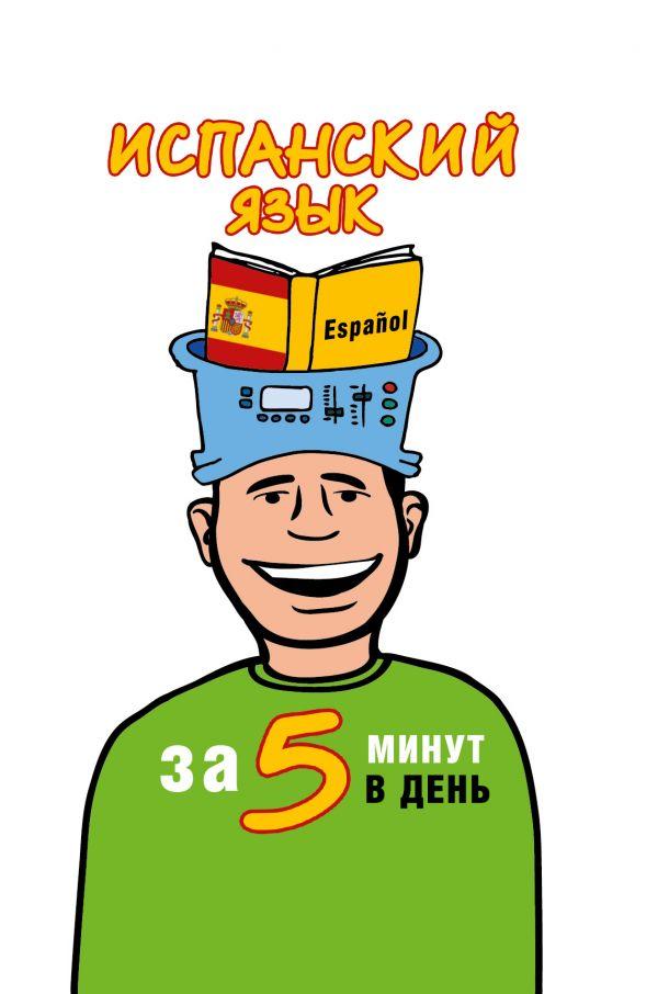 Испанский язык за 5 минут в день Кутумина О.А.
