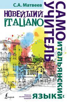 Матвеев С.А. - Новейший самоучитель итальянского языка обложка книги