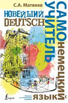Матвеев С.А. - Новейший самоучитель немецкого языка обложка книги