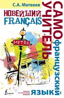 Матвеев С.А. - Новейший самоучитель французского языка обложка книги
