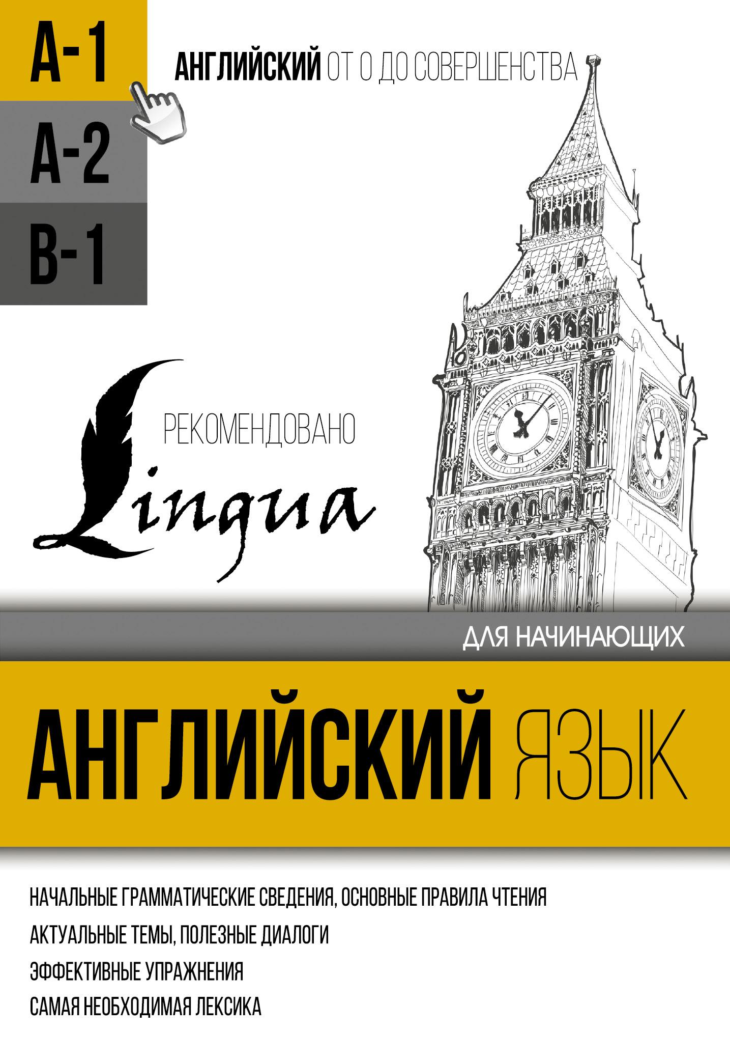 Английский язык для начинающих. Уровень А1
