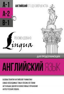 Матвеев С.А. - Английский язык для продолжающих. Уровень А2 обложка книги