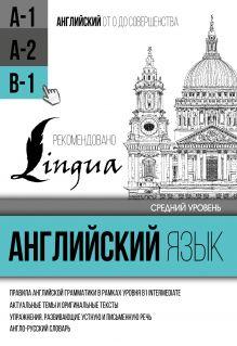 Матвеев С.А. - Английский язык для среднего уровня. Уровень В1 обложка книги