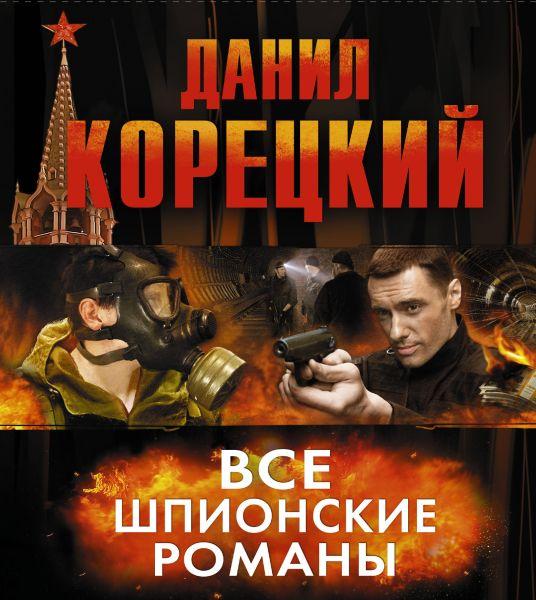 Все шпионские романы (комплект из 6 книг)