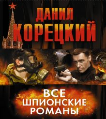 Корецкий Д.А. - Все шпионские романы (комплект из 6 книг) обложка книги
