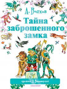Волков А.М., Владимирский Л.В. - Тайна заброшенного замка обложка книги