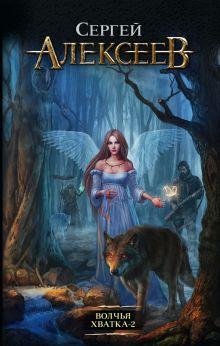 Алексеев С.Т. - Волчья хватка -2 обложка книги
