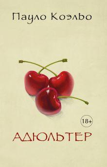 Адюльтер обложка книги