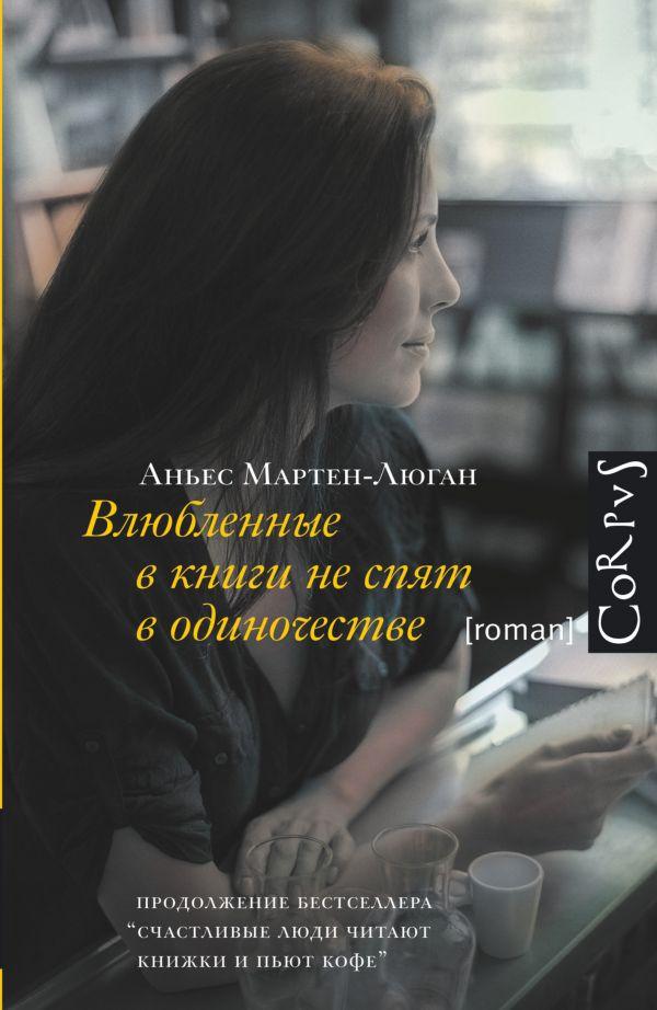 Влюбленные в книги не спят в одиночестве Мартен-Люган А.