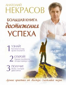 Некрасов А.А. - Большая книга достижения успеха обложка книги