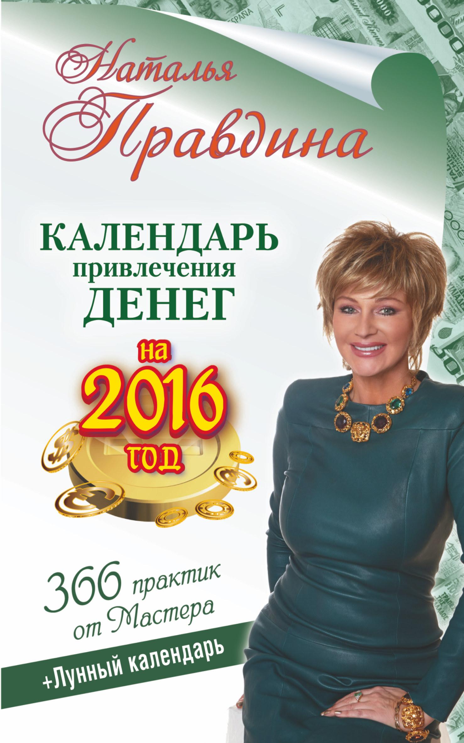 Календарь привлечения денег на 2016 год. 366 практик от Мастера. Лунный календарь