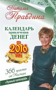 Правдина Н.Б. - Календарь привлечения денег на 2016 год. 366 практик от Мастера. Лунный календарь обложка книги