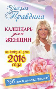 Правдина Н.Б. - Календарь для женщин на каждый день 2016 года. 366 практик от Мастера. Лунный календарь обложка книги