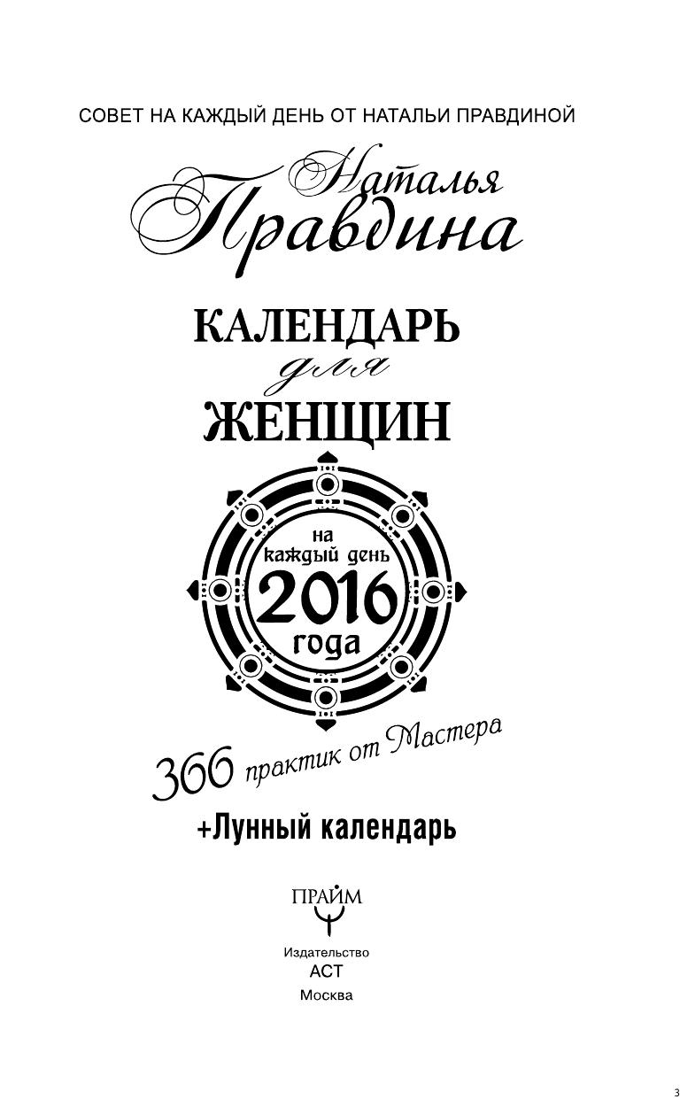 ПРАВДИНА КАЛЕНДАРЬ НА КАЖДЫЙ ДЕНЬ 2016 СКАЧАТЬ БЕСПЛАТНО