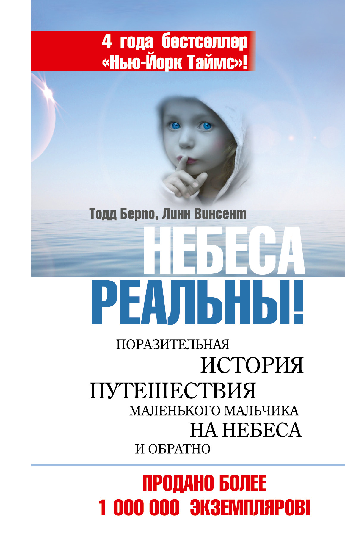 Небеса реальны! Поразительная история путешествия маленького мальчика на небеса и обратно ( Берпо Тодд  )