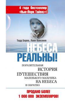 Берпо Тодд - Небеса реальны! Поразительная история путешествия маленького мальчика на небеса и обратно обложка книги