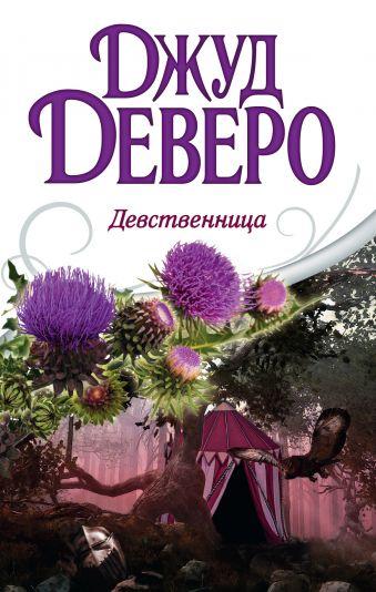 Девственница Деверо Д.