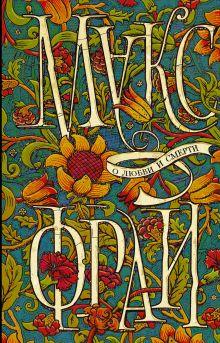 О любви и смерти обложка книги