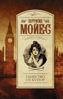 Мойес П. - Убийство от-кутюр обложка книги