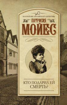 Мойес П. - Кто подарил ей смерть? обложка книги