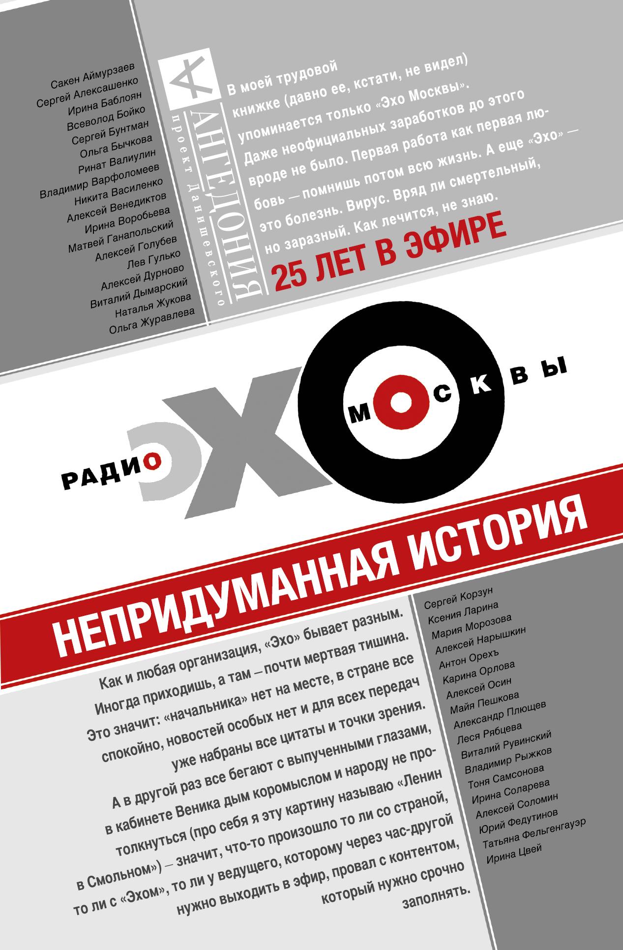 Эхо Москвы. Непридуманная история ( Венедиктов Алексей  )
