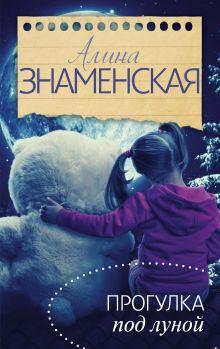 Знаменская А. - Прогулка под луной обложка книги
