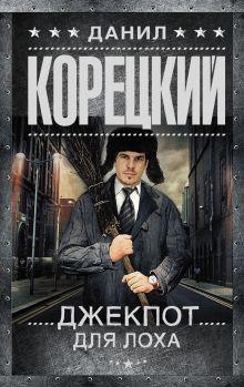 Корецкий Д.А. - Джекпот для лоха обложка книги