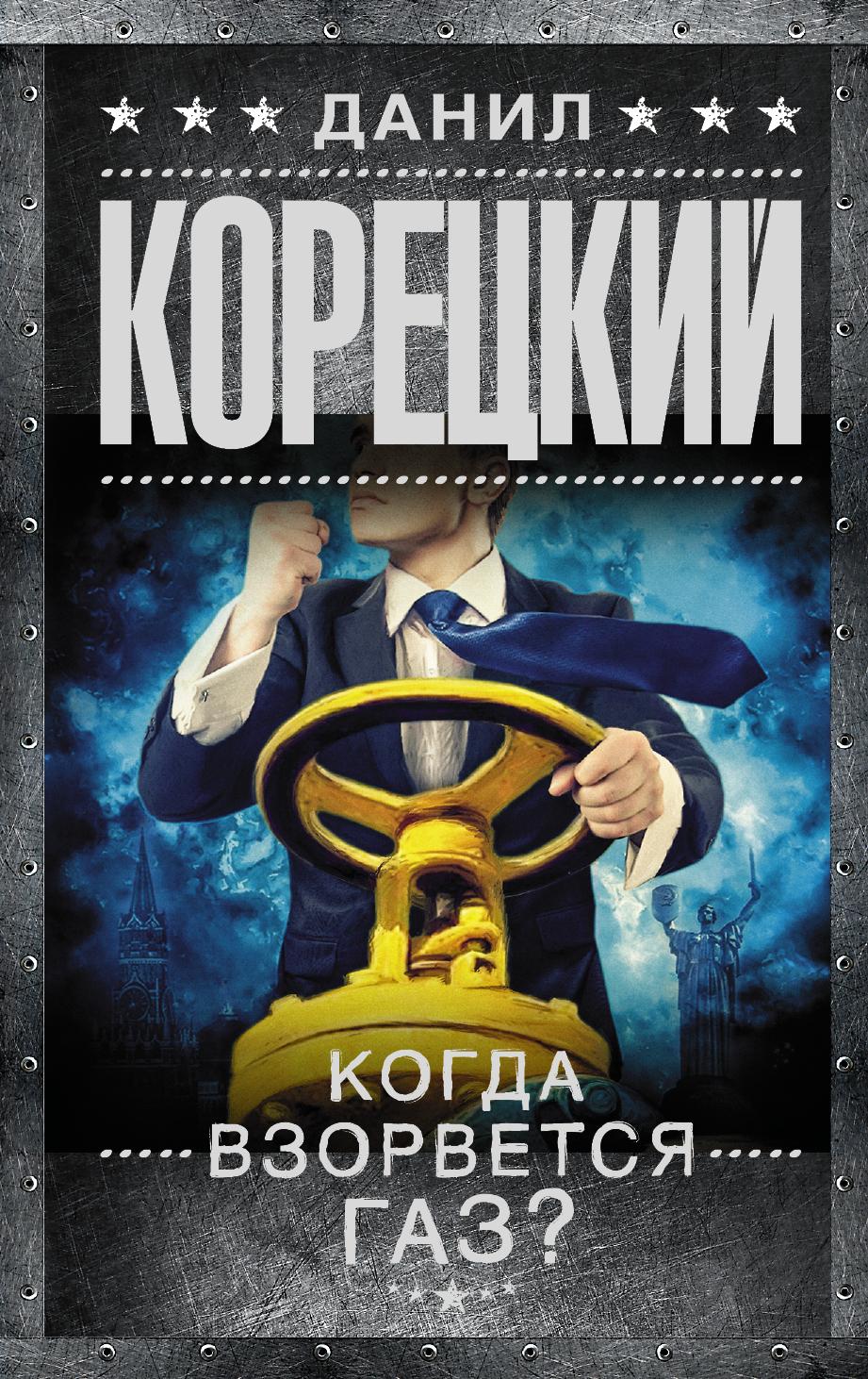 Корецкий Д.А. Когда взорвется газ? купить авто в украине запчасти шаран