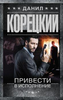 Корецкий Д.А. - Привести в исполнение обложка книги