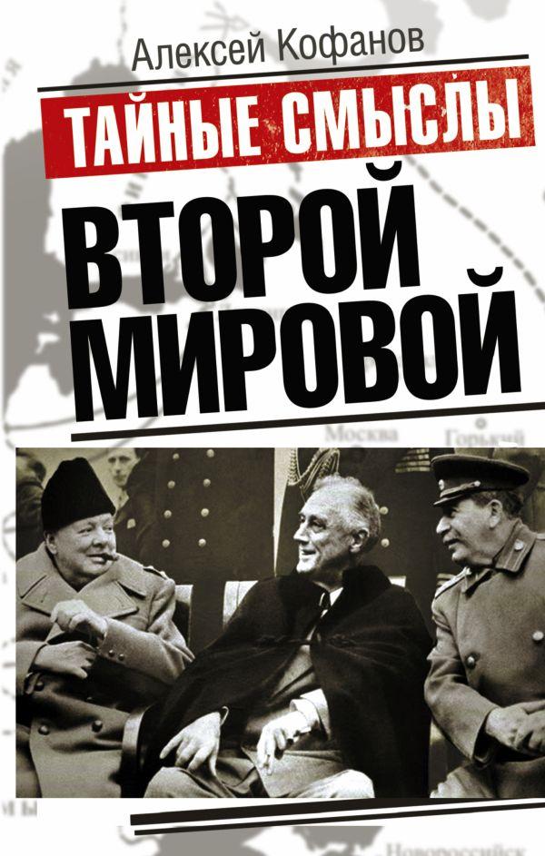 Тайные смыслы Второй мировой Кофанов А.Н.
