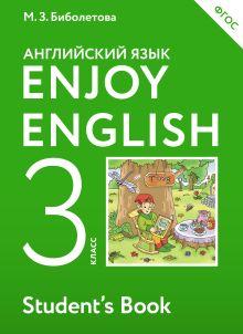 Английский язык. 3 класс. Учебник обложка книги