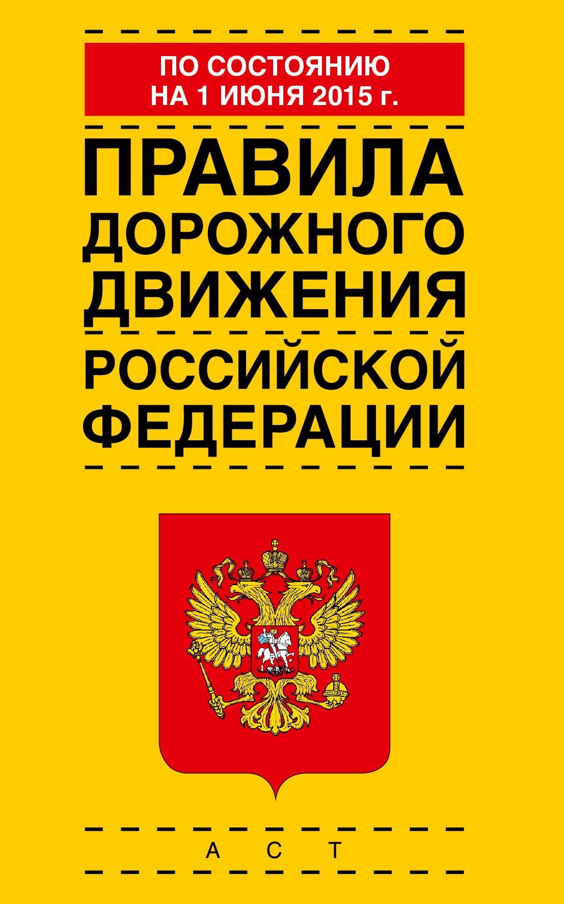 Правила дорожного движения Российской Федерации по состоянию на 01 июня 2015 года