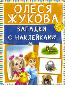 Жукова О.С. - Загадки с наклейками обложка книги