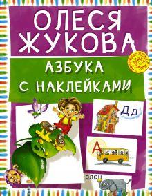 Жукова О.С. - Азбука с наклейками обложка книги