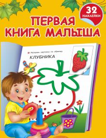 Дмитриева В.Г. - Первая книга малыша обложка книги