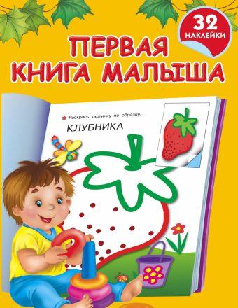 Первая книга малыша Дмитриева В.Г.