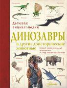Динозавры и другие доисторические животные. Детская энциклопедия