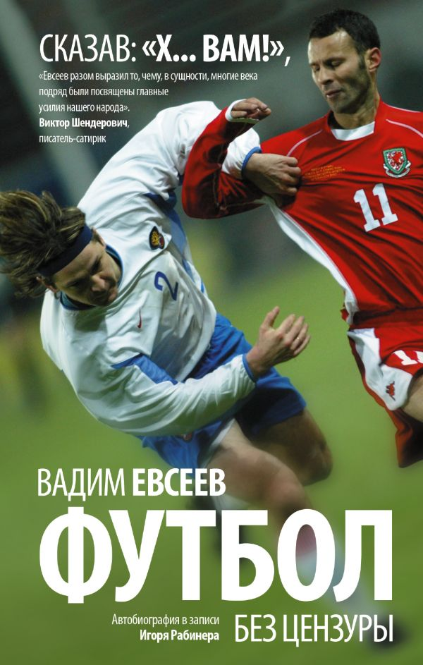 Футбол без цензуры Евсеев В.В.
