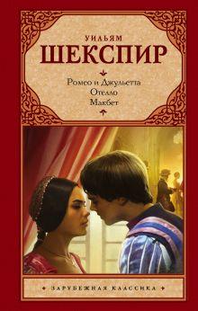 Ромео и Джульетта. Отелло. Макбет обложка книги