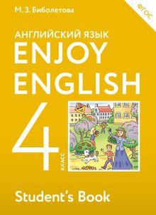 Английский язык. 4 класс. Учебник обложка книги
