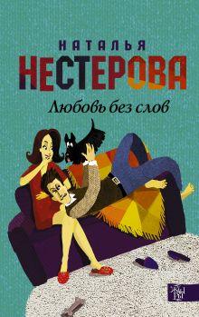Нестерова Наталья - Любовь без слов обложка книги