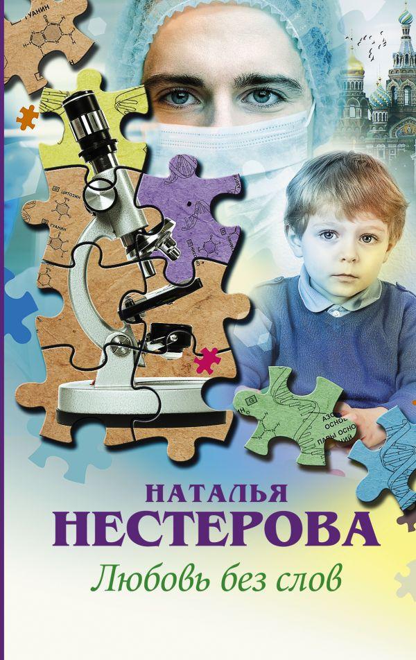 Любовь без слов Нестерова Наталья