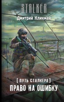 Кликман Д.В. - Путь сталкера. Право на ошибку обложка книги