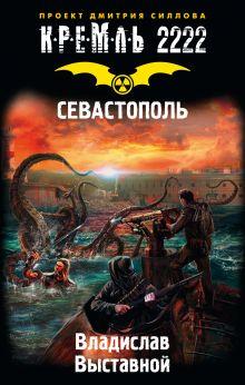 Кремль 2222. Севастополь обложка книги
