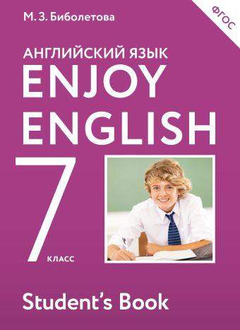 Английский язык. 7 класс. Учебник Биболетова М.З., Трубанева Н.Н.
