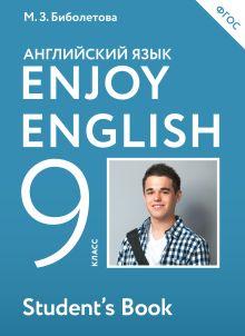 Английский язык. 9 класс. Учебник обложка книги