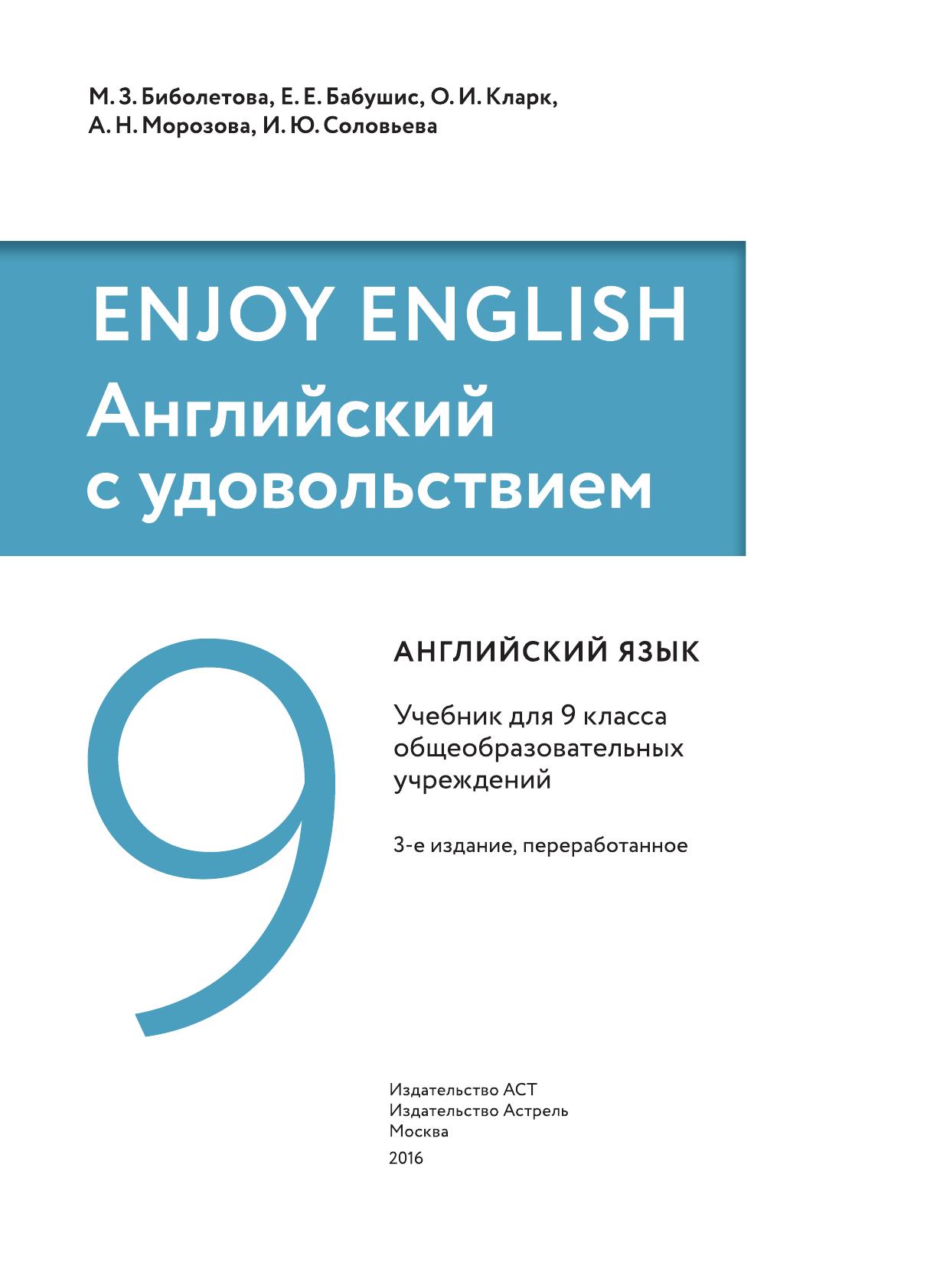 Решебник по английскому языку 9 класс биболетова рабочая тетрадь 2018 фгос