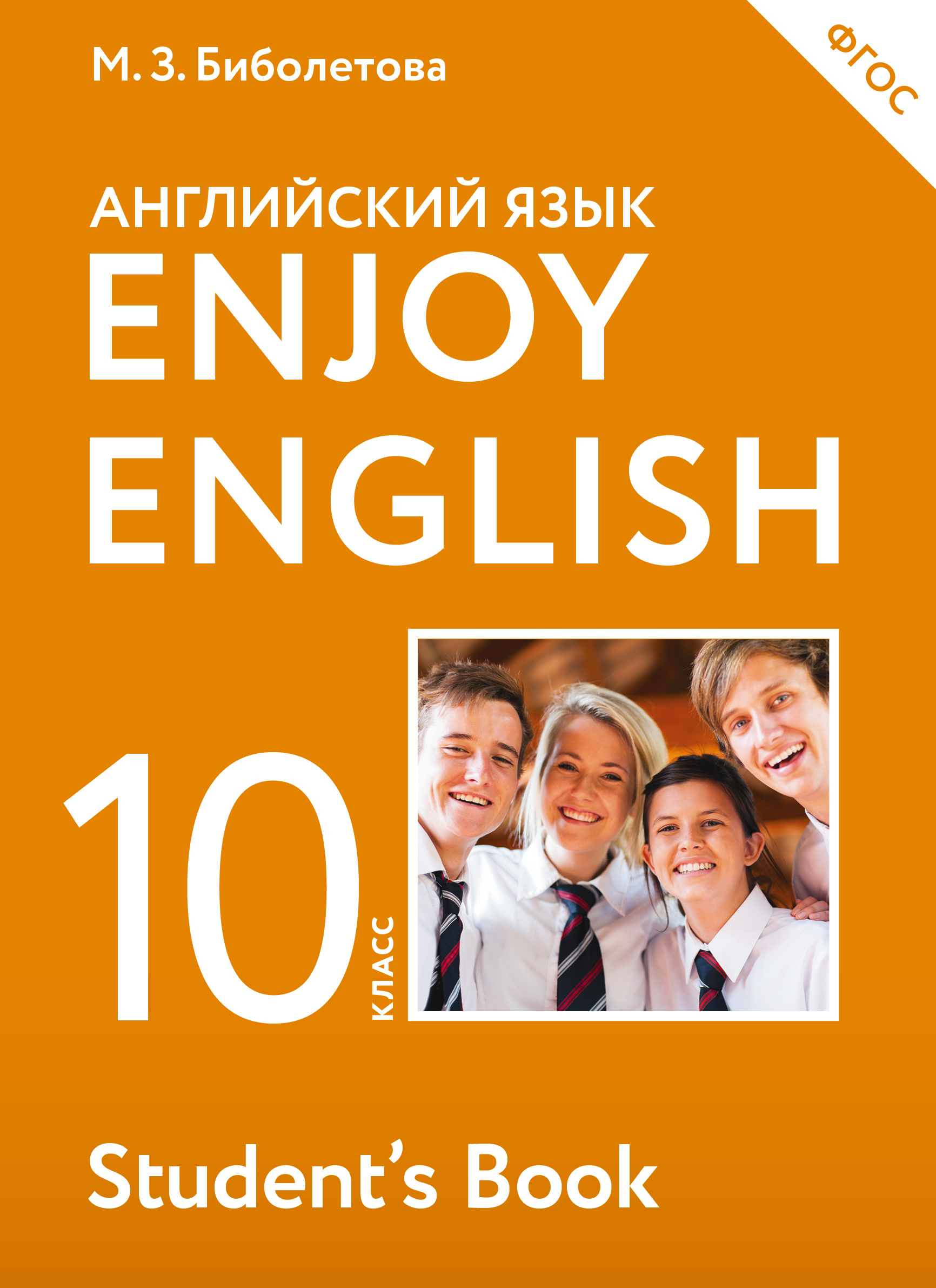 Английский язык. 10 класс. Учебник ( Биболетова М.З., Бабушис Е.Е., Снежко Н.Д.  )