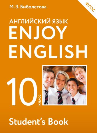 Английский язык. 10 класс. Учебник Биболетова М.З., Бабушис Е.Е., Снежко Н.Д.